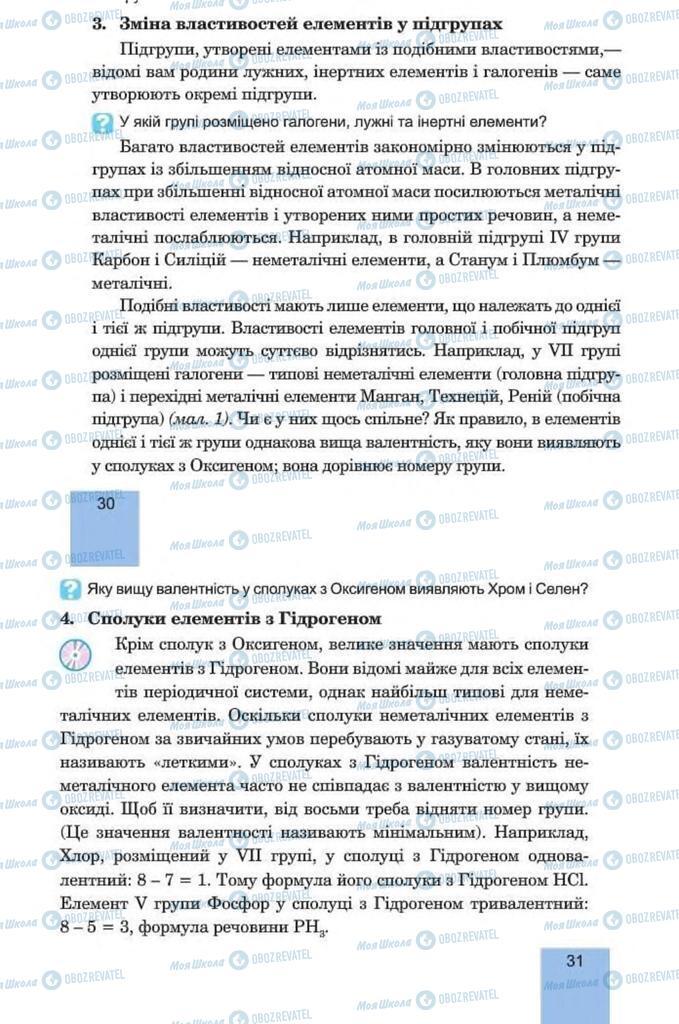 Учебники Химия 8 класс страница 31