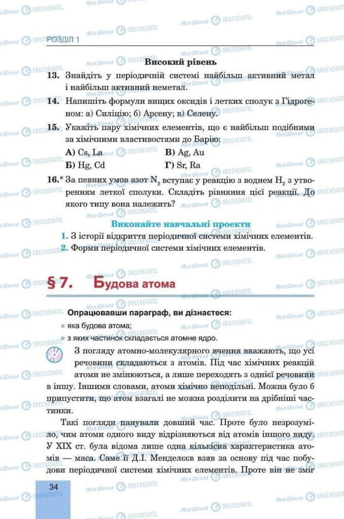 Учебники Химия 8 класс страница 34
