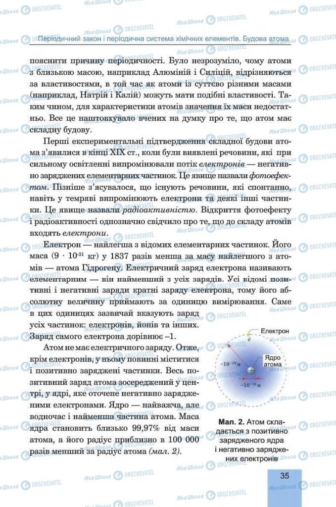 Підручники Хімія 8 клас сторінка 35