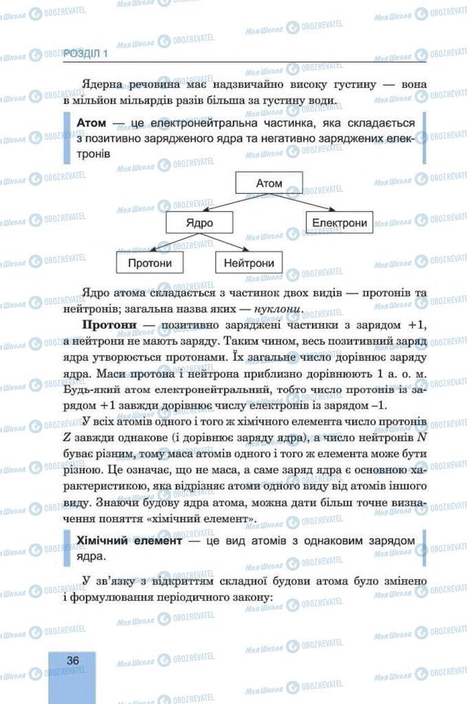 Підручники Хімія 8 клас сторінка 36