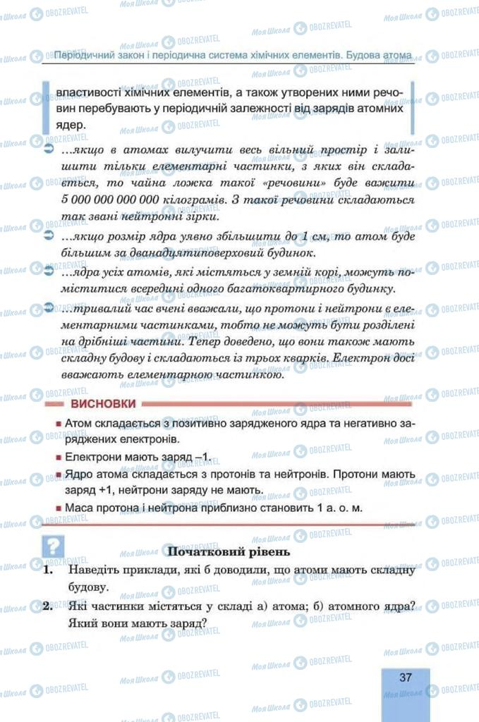 Учебники Химия 8 класс страница 37