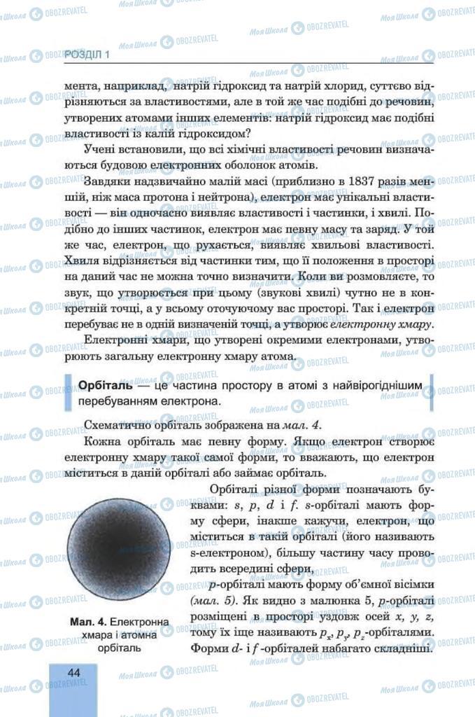 Учебники Химия 8 класс страница 44