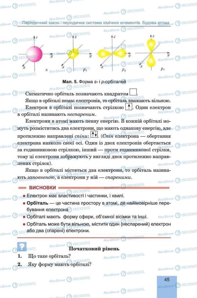 Підручники Хімія 8 клас сторінка 45