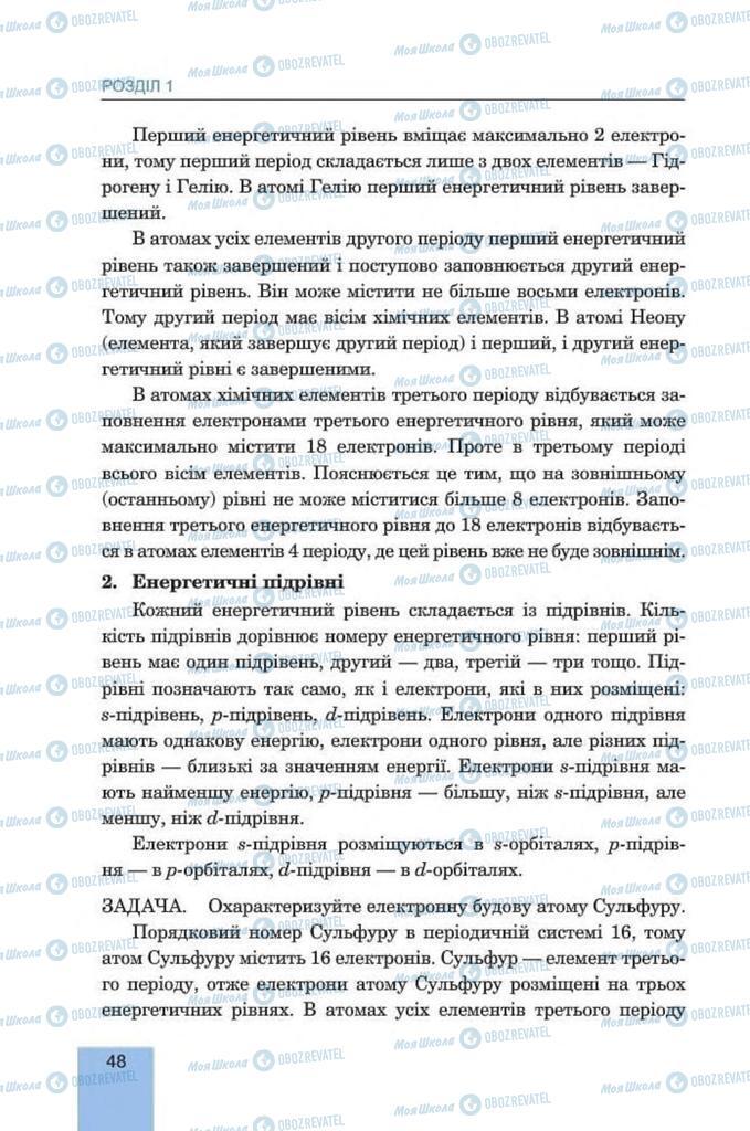 Підручники Хімія 8 клас сторінка 48