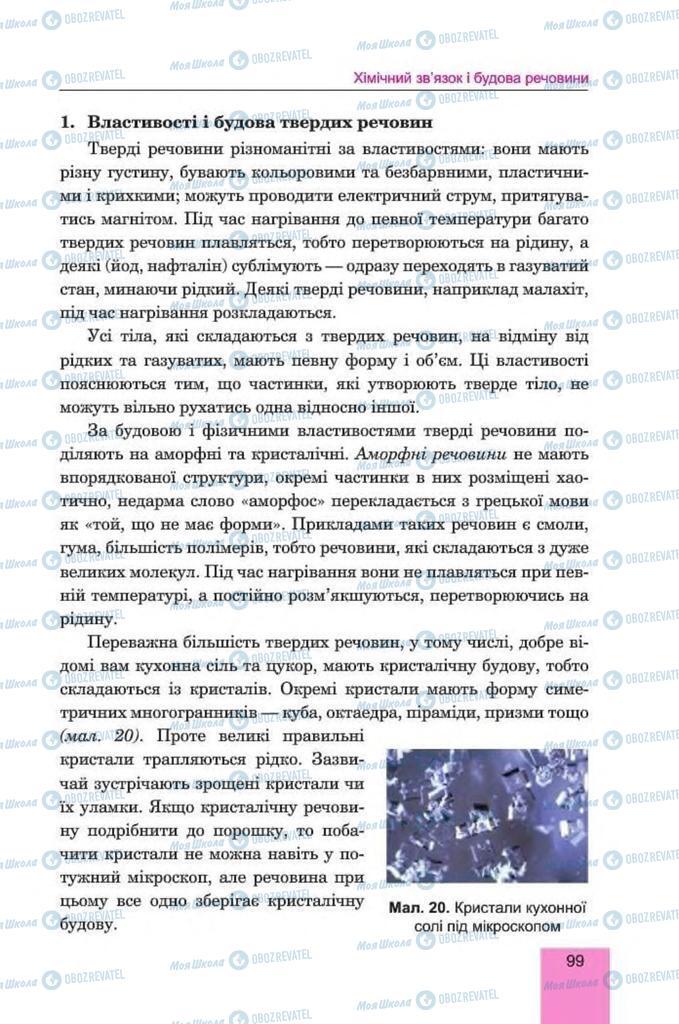 Підручники Хімія 8 клас сторінка 99