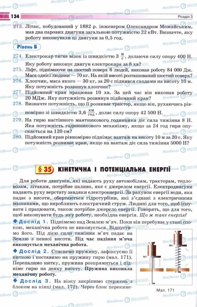 Підручники Фізика 8 клас сторінка  134