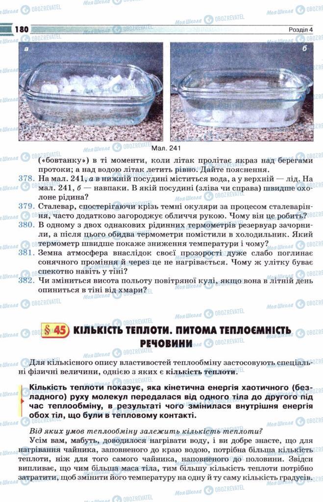 Учебники Физика 8 класс страница 180