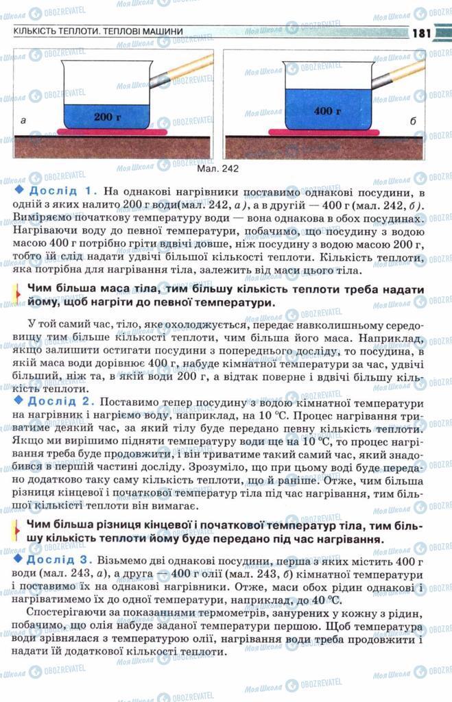 Учебники Физика 8 класс страница  181