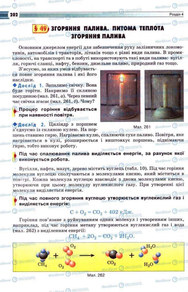 Учебники Физика 8 класс страница  202