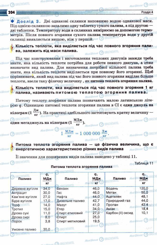 Учебники Физика 8 класс страница 204