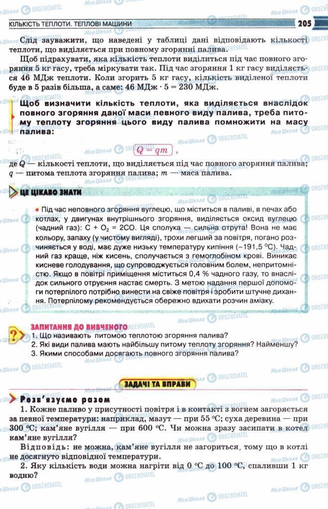 Учебники Физика 8 класс страница 205