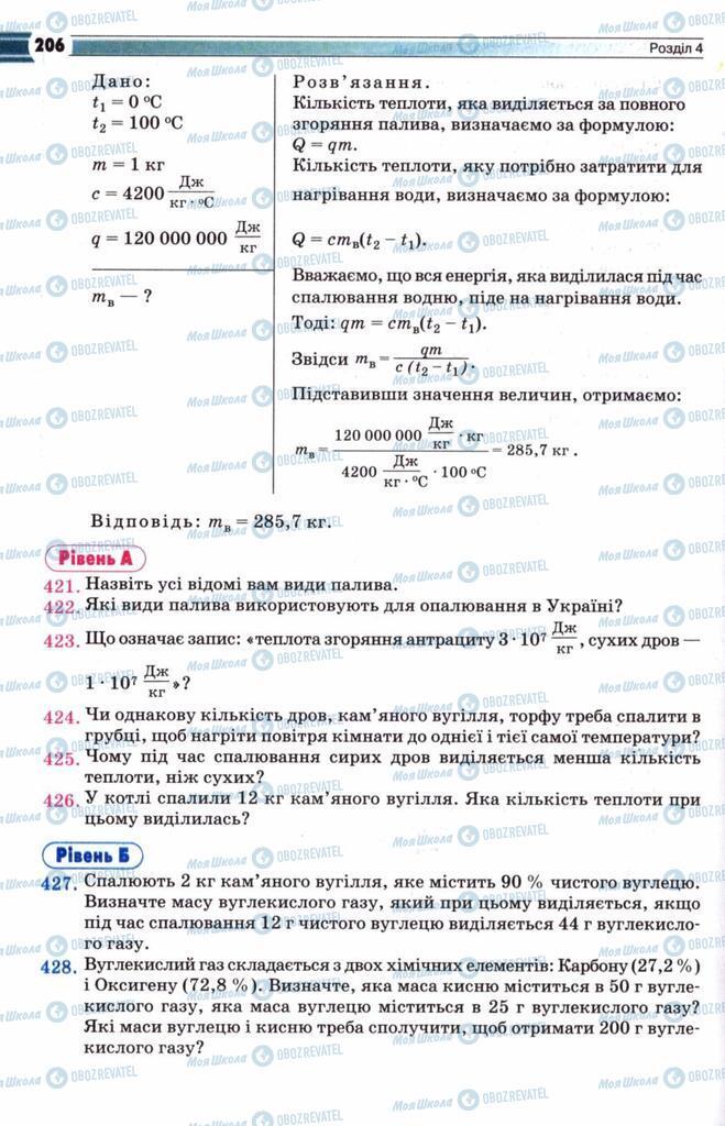 Учебники Физика 8 класс страница 206