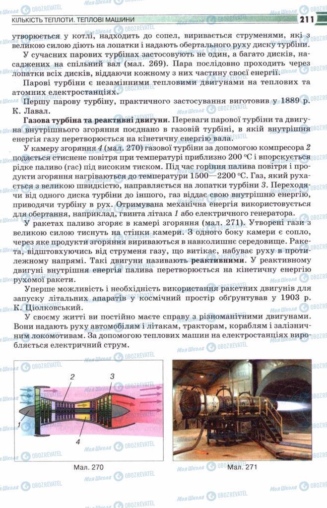 Підручники Фізика 8 клас сторінка 211