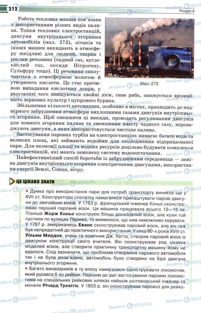 Підручники Фізика 8 клас сторінка 212