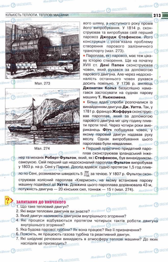 Підручники Фізика 8 клас сторінка 213