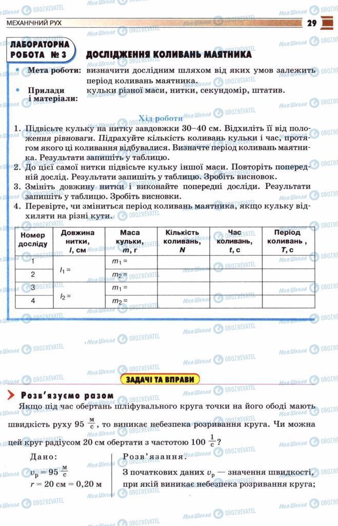Учебники Физика 8 класс страница 39