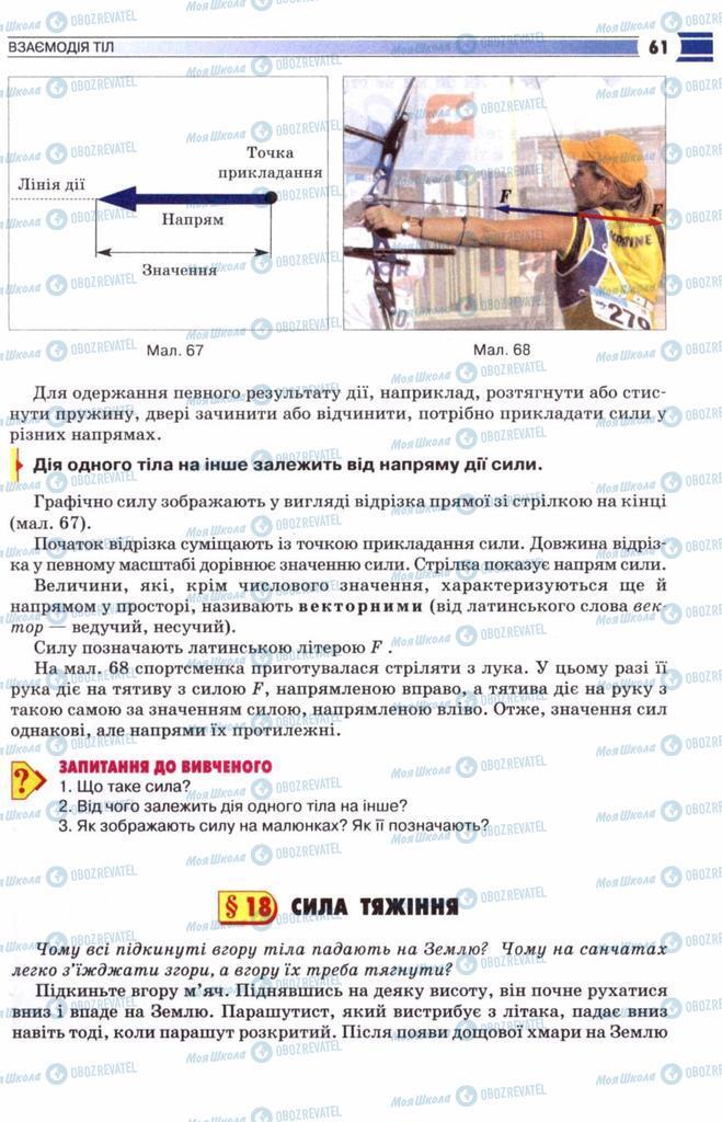 Учебники Физика 8 класс страница  61