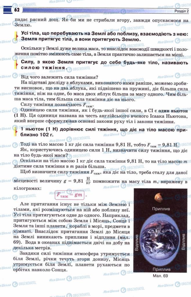 Учебники Физика 8 класс страница 62