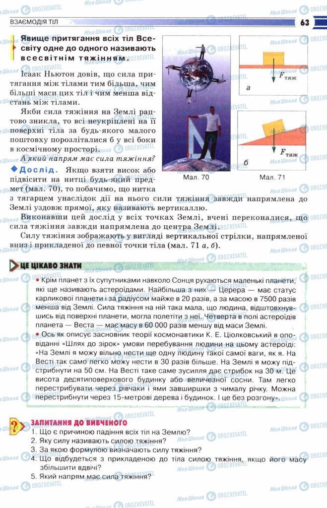 Підручники Фізика 8 клас сторінка 63