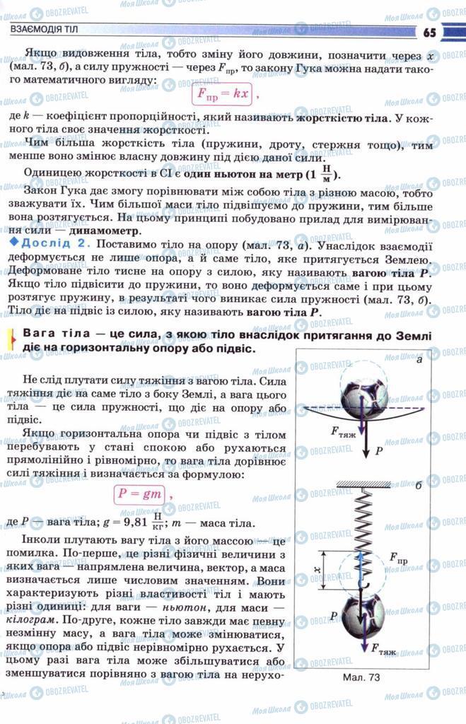 Підручники Фізика 8 клас сторінка 65