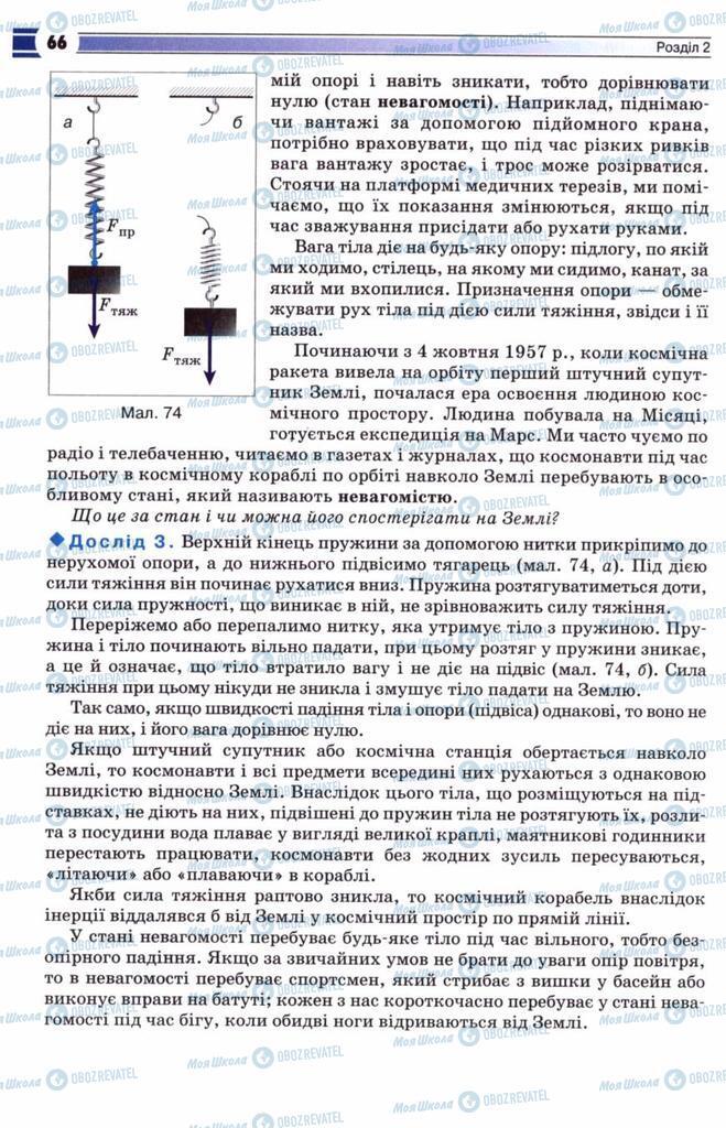 Учебники Физика 8 класс страница 66
