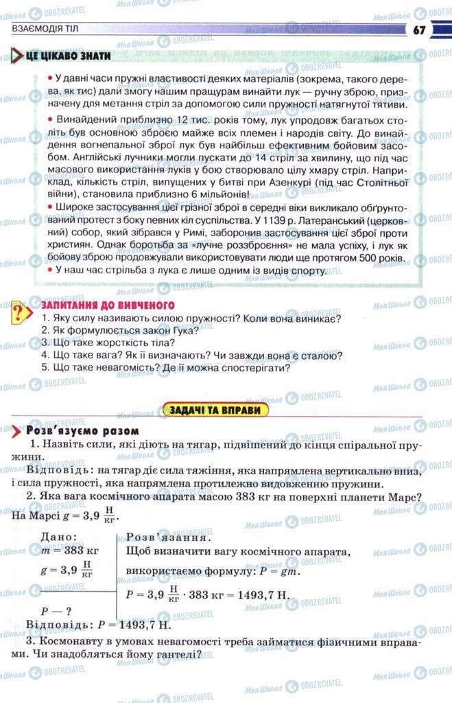 Учебники Физика 8 класс страница 67