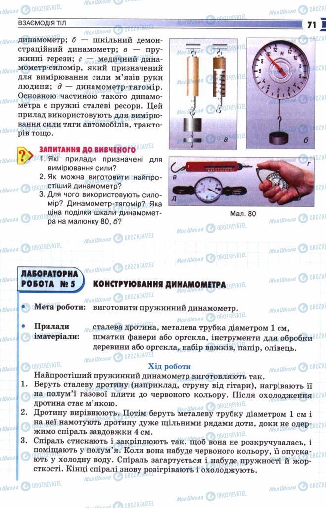 Учебники Физика 8 класс страница 71