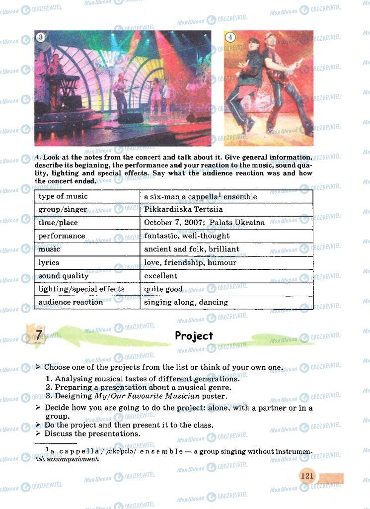 Учебники Английский язык 8 класс страница 121