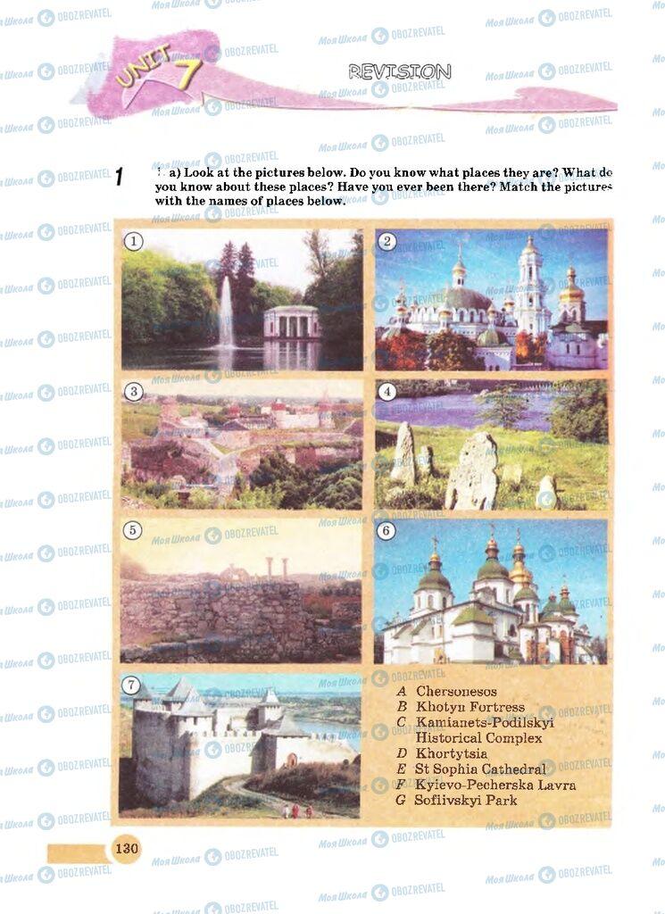 Підручники Англійська мова 8 клас сторінка 130