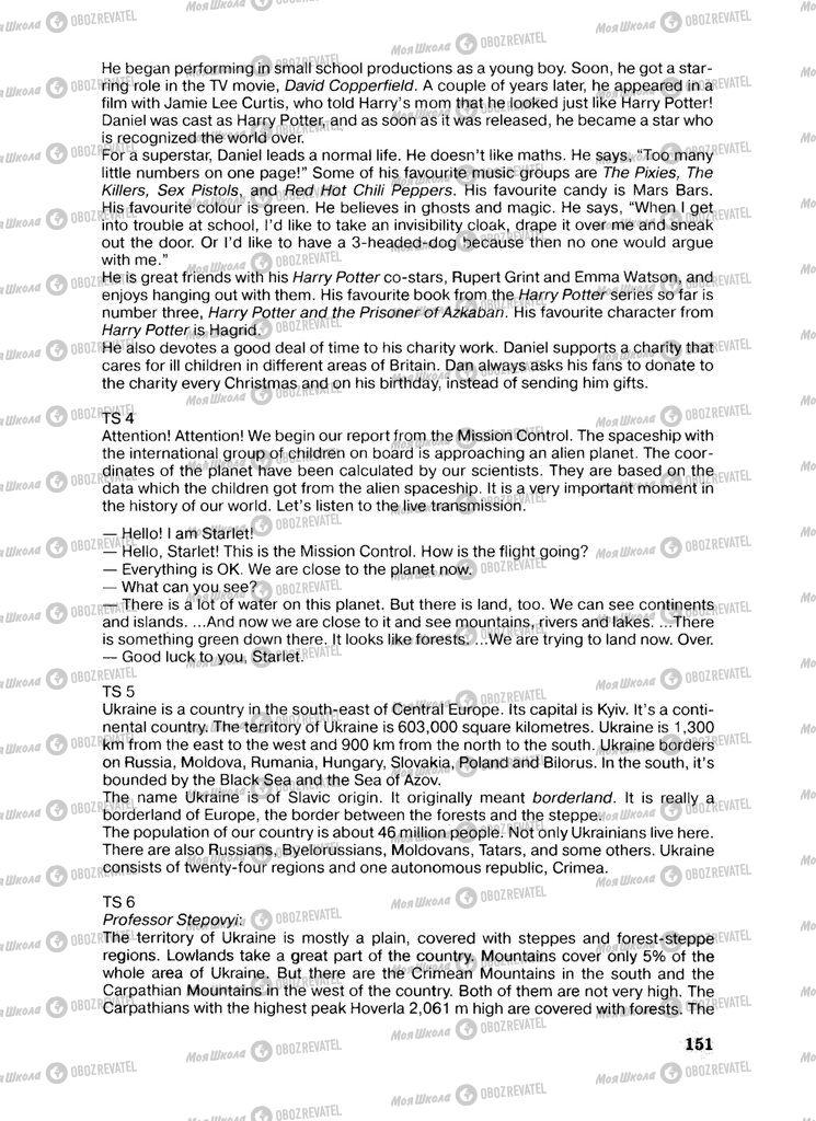 Підручники Англійська мова 8 клас сторінка 151