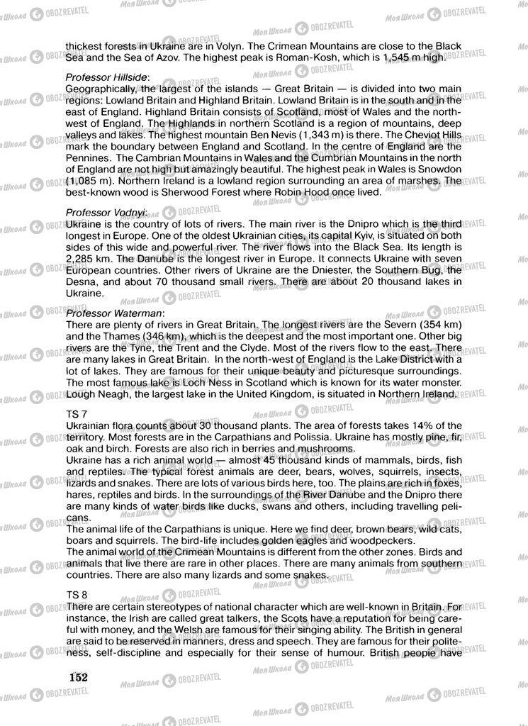 Підручники Англійська мова 8 клас сторінка 152