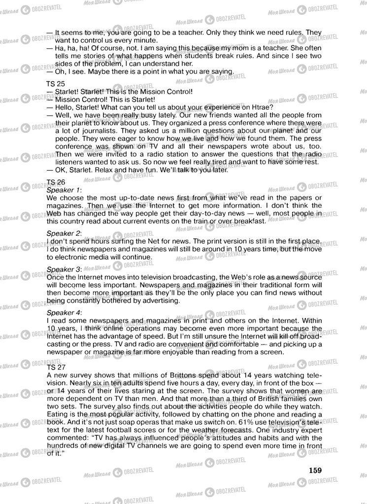 Підручники Англійська мова 8 клас сторінка 159