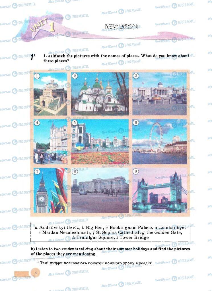 Учебники Английский язык 8 класс страница 4
