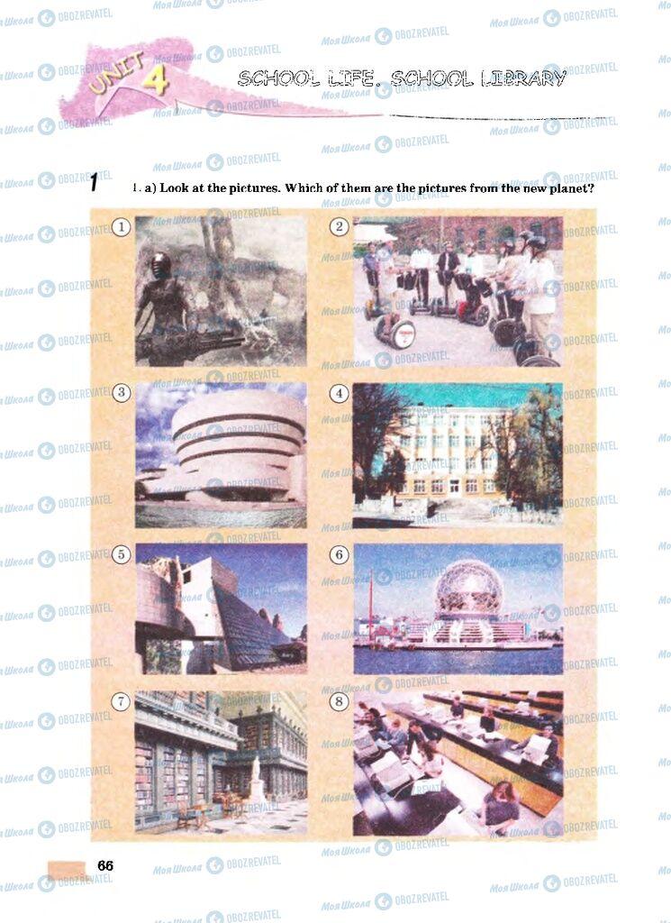Учебники Английский язык 8 класс страница 66