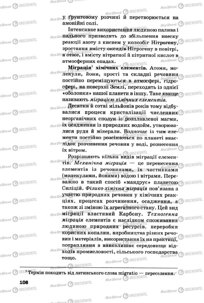 Підручники Хімія 10 клас сторінка 108