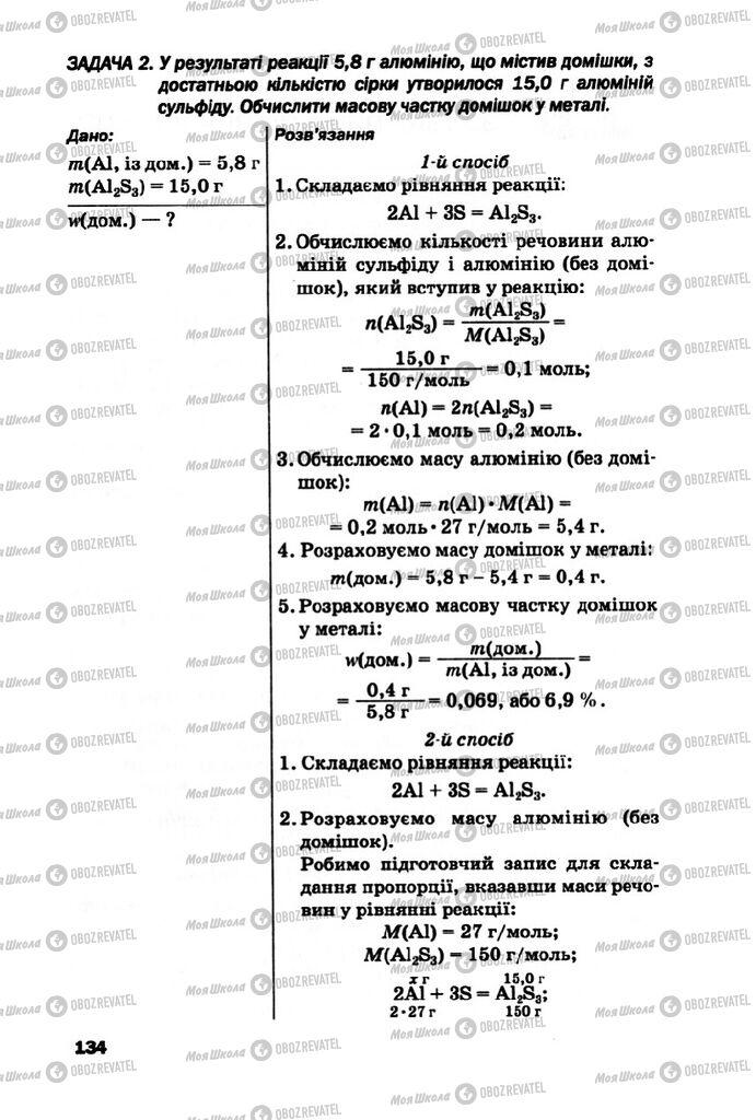 Підручники Хімія 10 клас сторінка 134