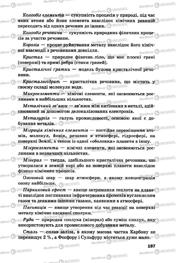 Підручники Хімія 10 клас сторінка 197