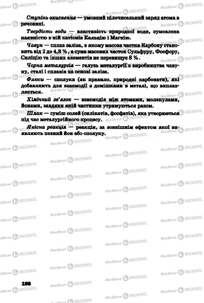 Підручники Хімія 10 клас сторінка 198