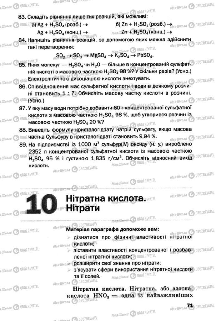 Учебники Химия 10 класс страница  71