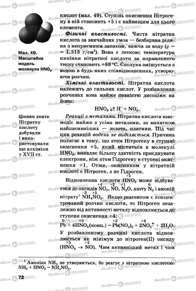 Підручники Хімія 10 клас сторінка 72