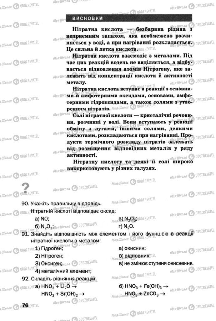 Учебники Химия 10 класс страница 76