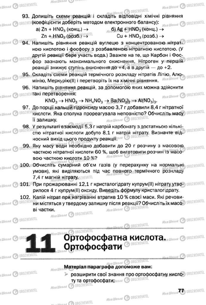 Підручники Хімія 10 клас сторінка  77