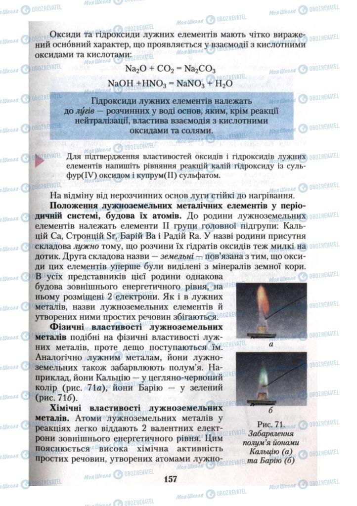 Підручники Хімія 10 клас сторінка 157