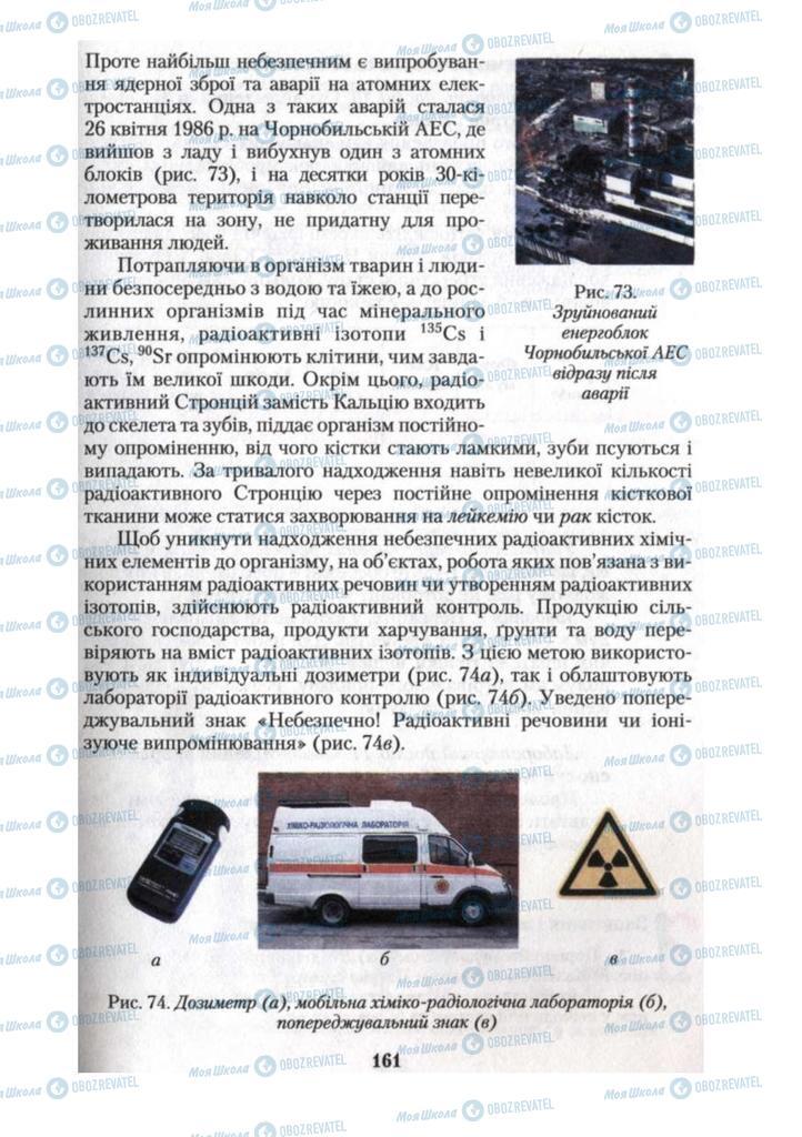 Підручники Хімія 10 клас сторінка 161