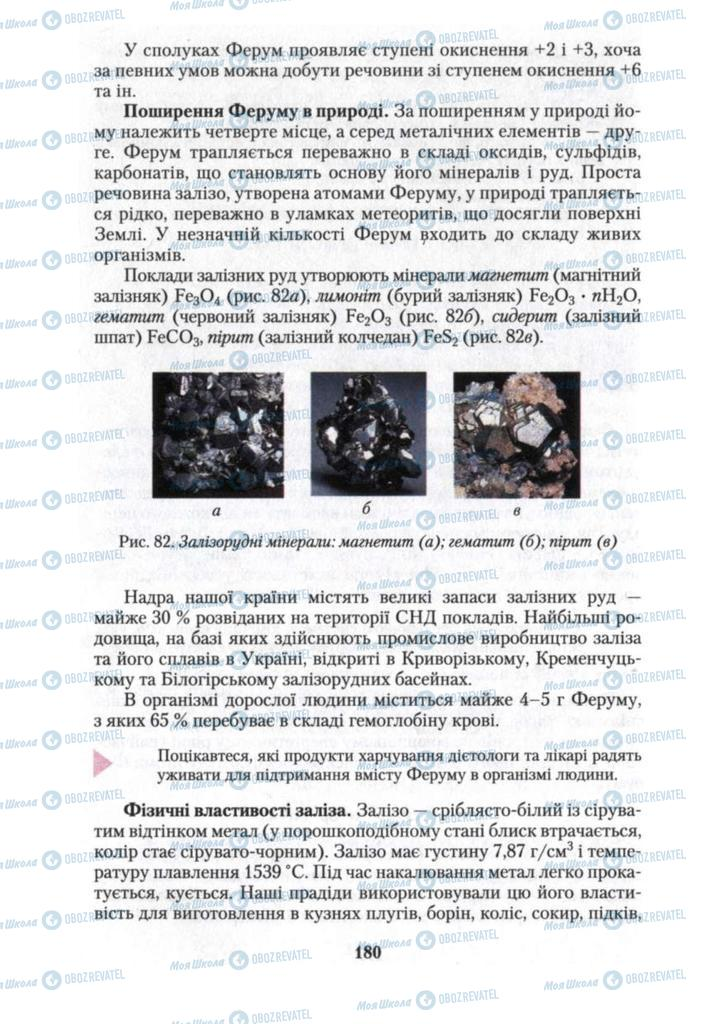 Учебники Химия 10 класс страница 180