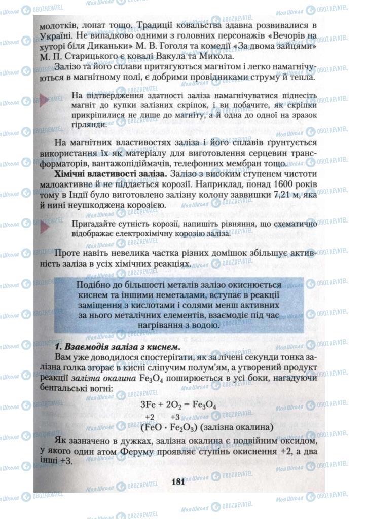 Підручники Хімія 10 клас сторінка 181