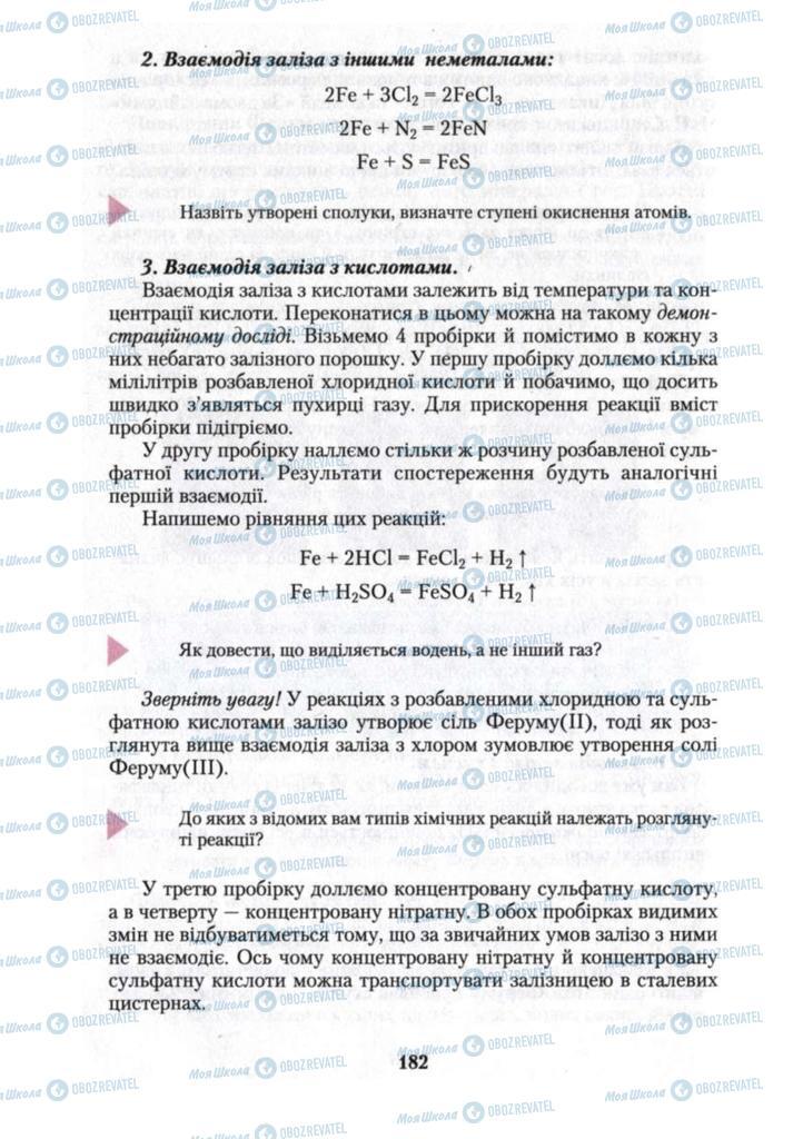 Учебники Химия 10 класс страница 182
