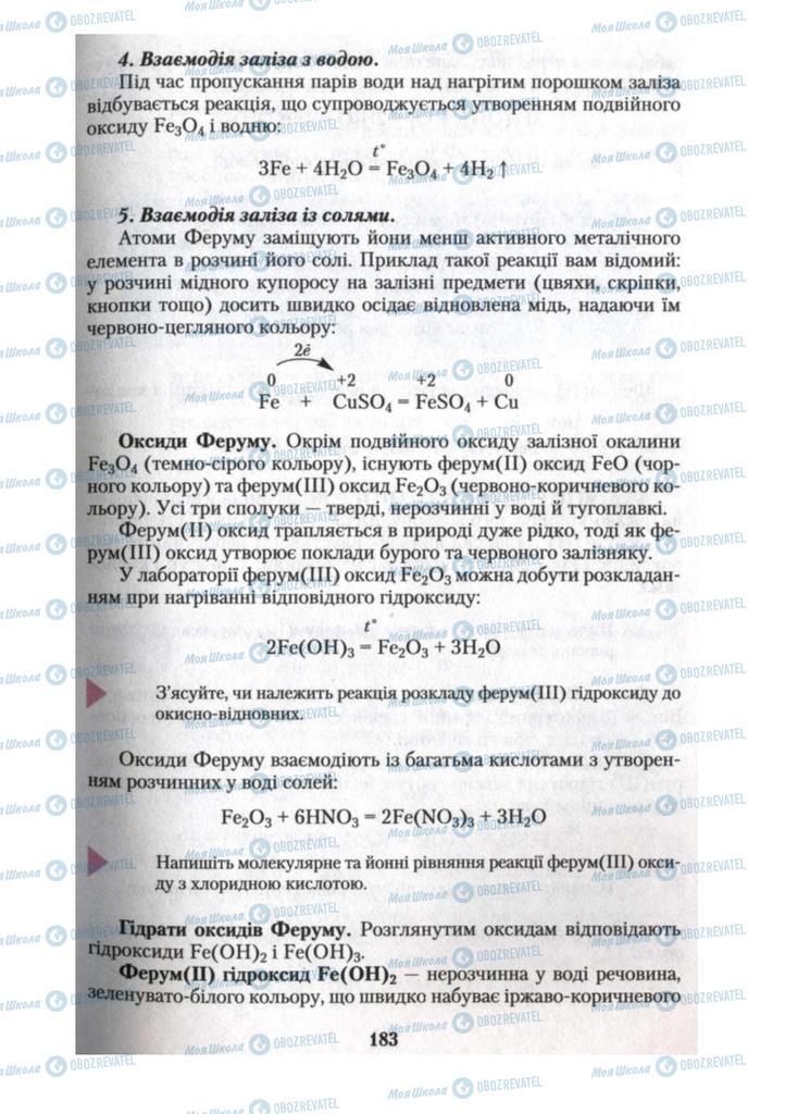 Підручники Хімія 10 клас сторінка 183