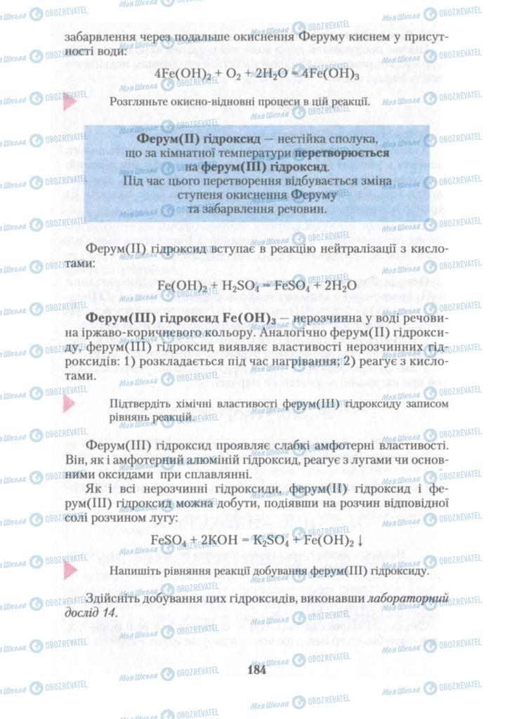 Учебники Химия 10 класс страница 184