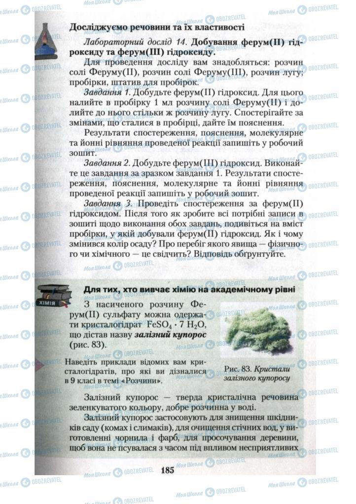 Учебники Химия 10 класс страница 185